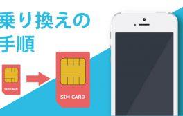 SIMのみ契約でUQモバイルへ乗り換える方法(iPhone)