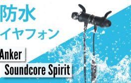 防水イヤホンはIPX7のSoundcore Spiritがおすすめ (Ankerのワイヤレスイヤホン)