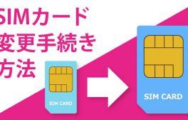UQモバイルのSIMカードの変更手続き方法(iPhone6やSEから新しいiPhoneへの機種変更時に必要)