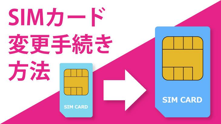 SIMカード変更方法