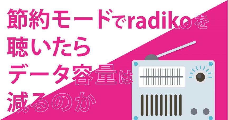 UQモバイルの節約モードでradikoを聴いたら、データ容量は減るのかを検証してみた。