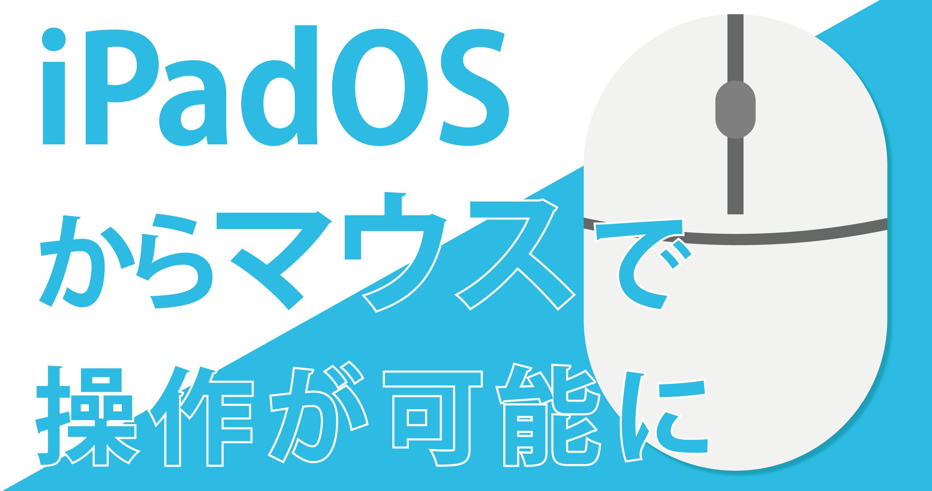 iPad OSからBluetooth・USBマウスで操作が可能に!