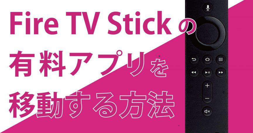 Fire TV Stickの有料アプリを移動する方法