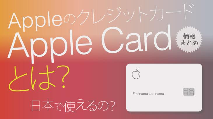 Apple Cardとは