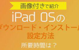 iPad OSのインストール&ダウンロード方法、所要時間など使えるまでの設定を写真付きでご紹介