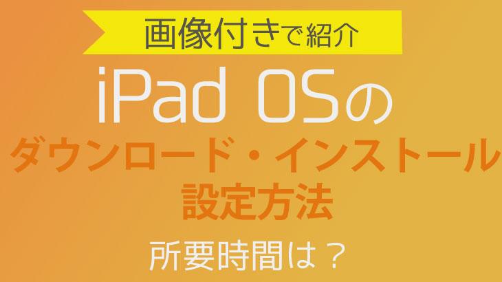iPad OSのインストール&ダウンロード方法、使えるまでの設定を写真付きでご紹介