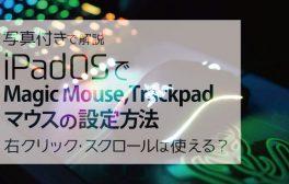 iPadOSのマウスとMagic Mouse,Trackpadの設定方法【写真付き】スクロールや右クリックは?