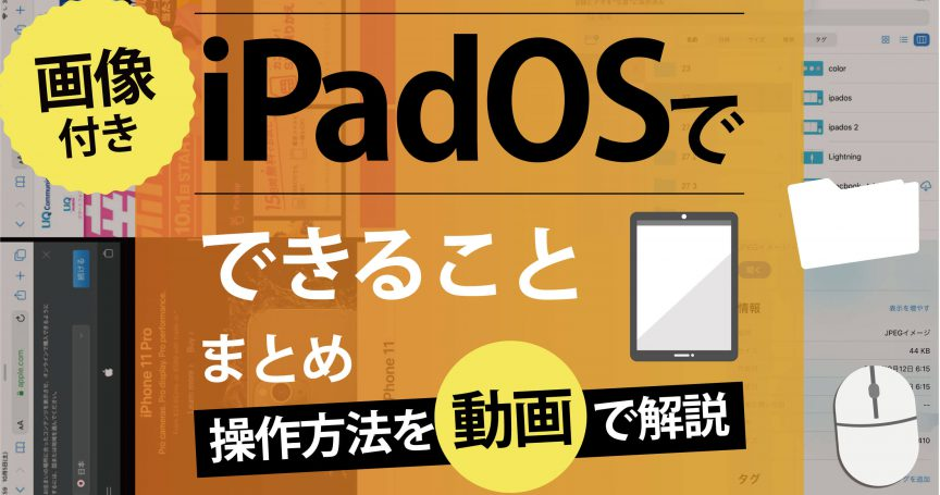 iPadでできることまとめ