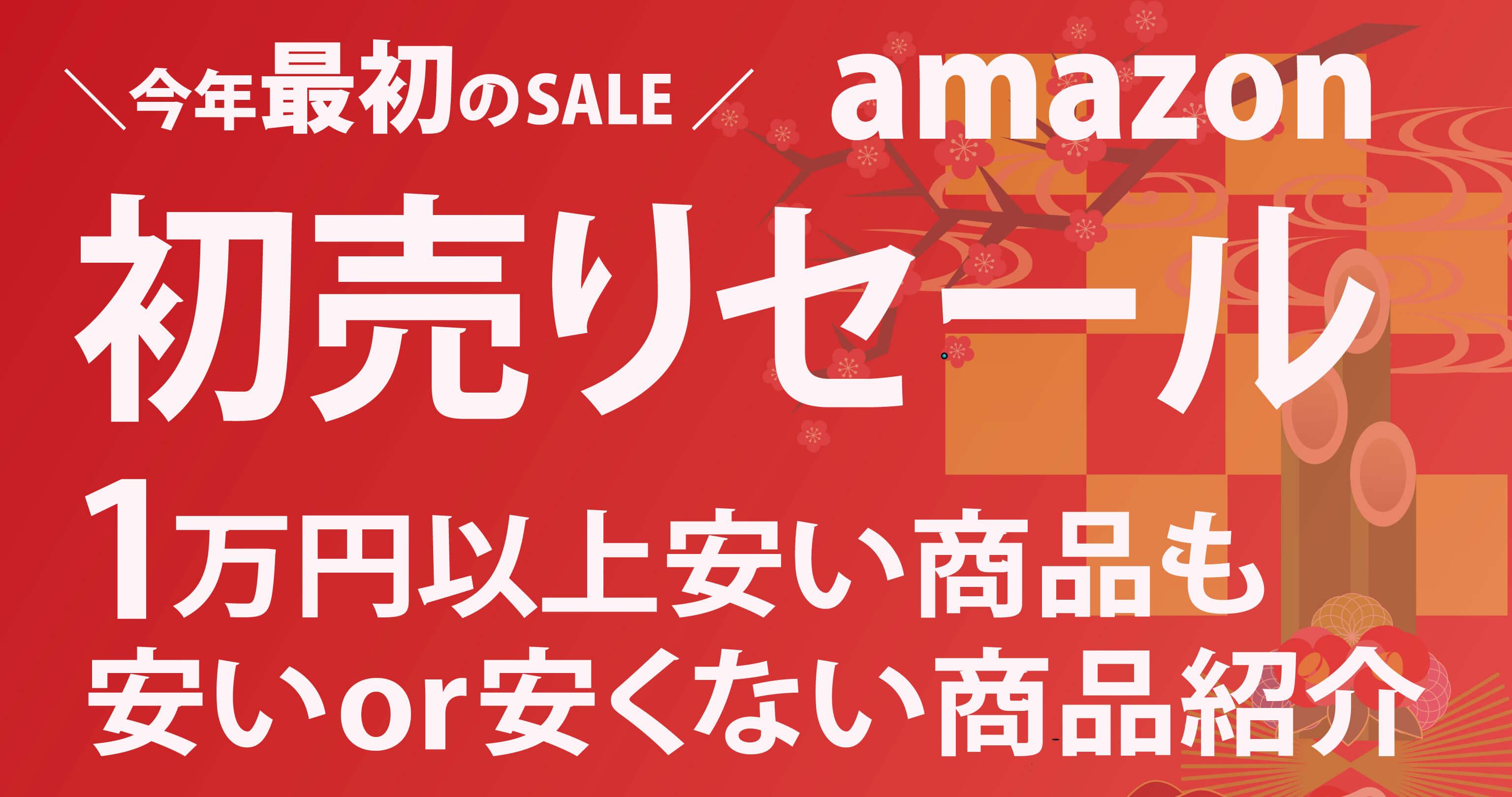 Amazon新春初売りセールオトクな商品(割引額が大きい商品)や安くない商品を調べてみた