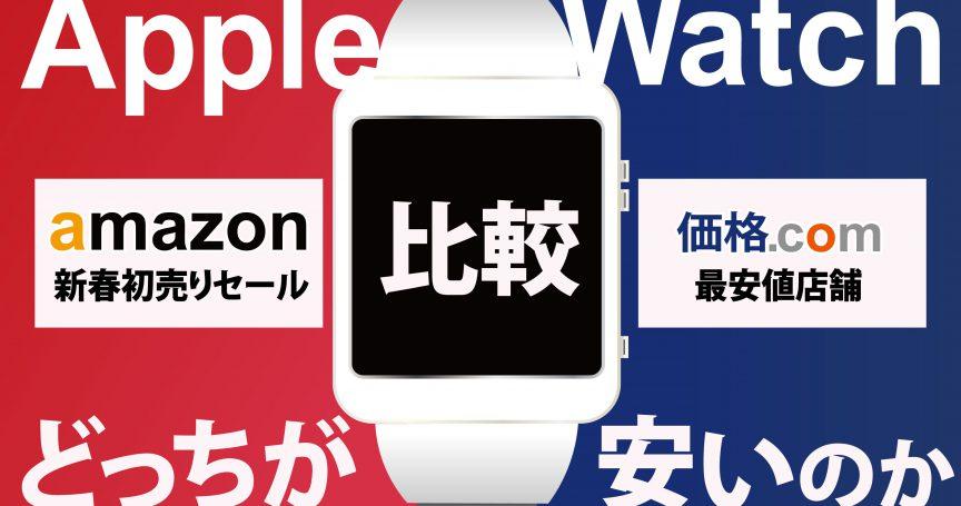 Amazon新春初売りセール2020でApple Watchは安いのか?価格ドットコムの最安値店舗との比較をしてみた。