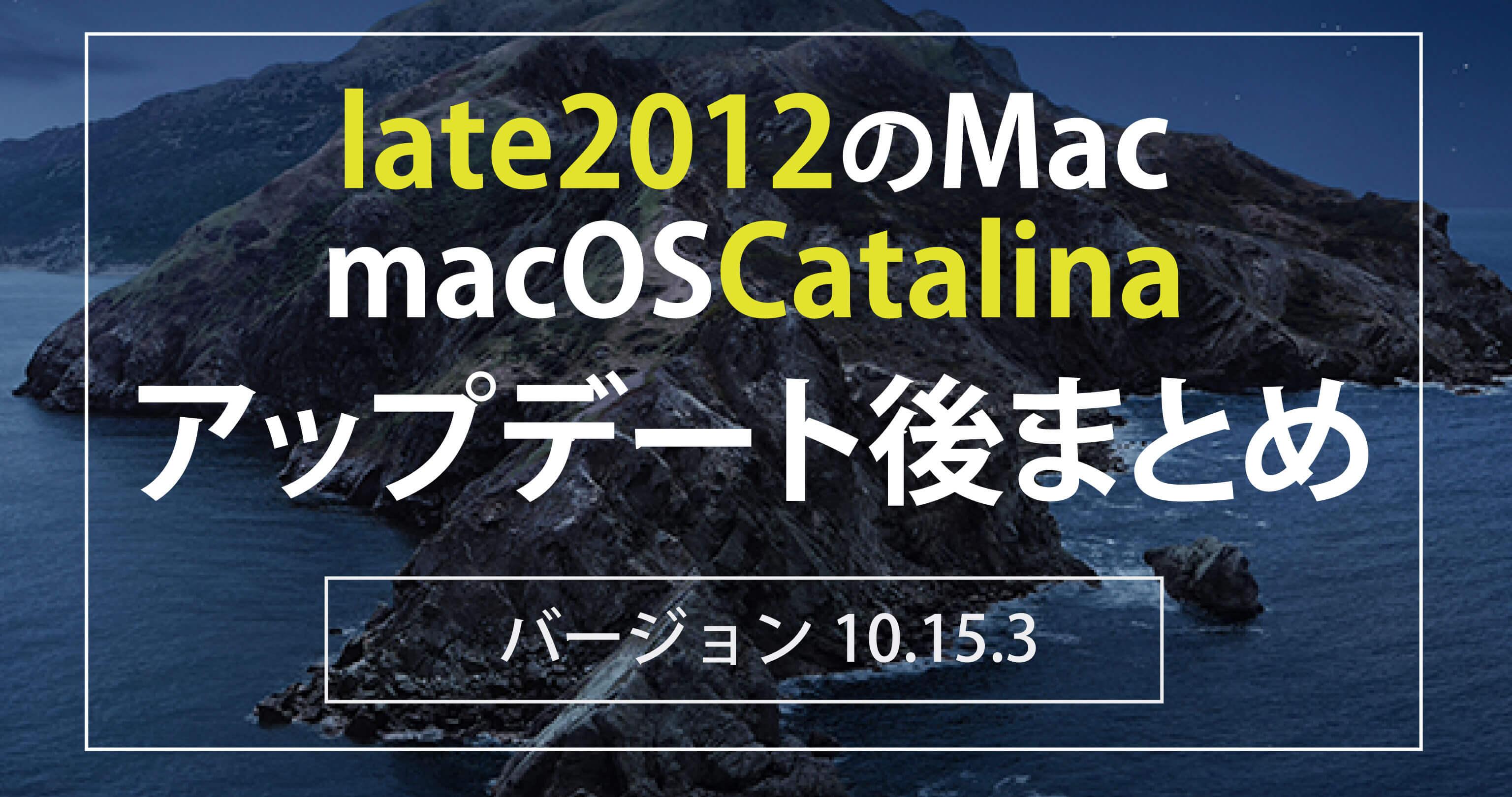 late2012のMac をmacOSCatalina10.15.3アップデート後まとめ(不具合の確認など)