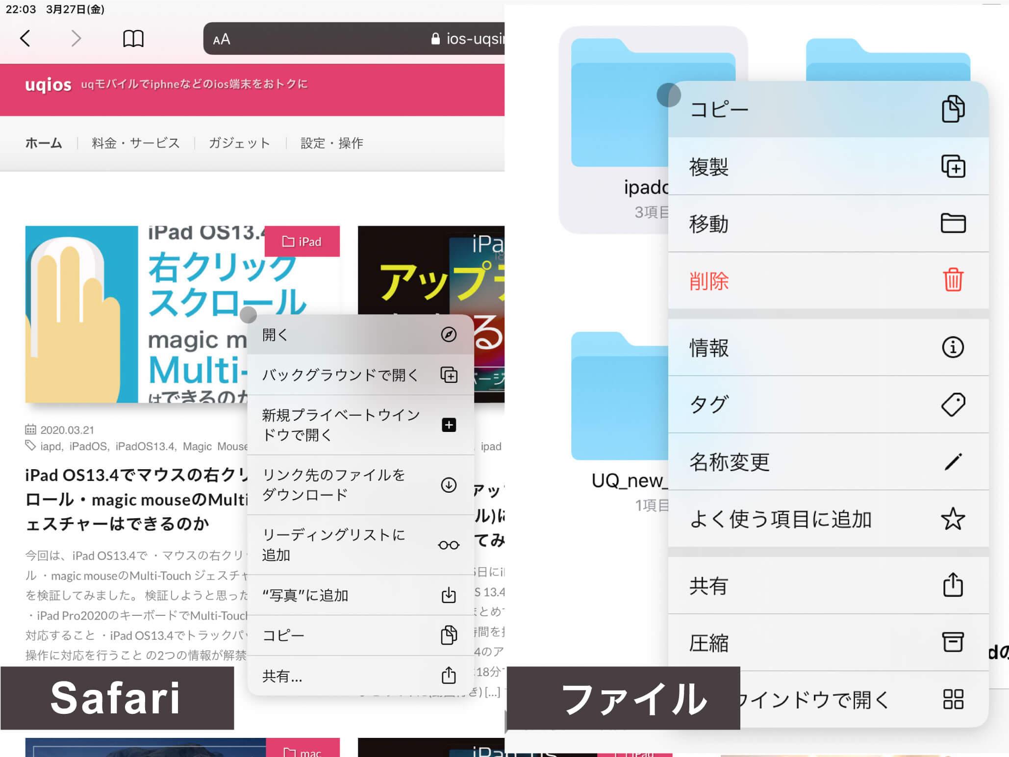 safariとファイルアプリの右クリック(副ボタン)で表示される項目