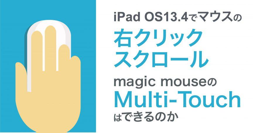 ipados13.4マウス右クリックスクロールMulti-Touchジェスチャーはできるのか