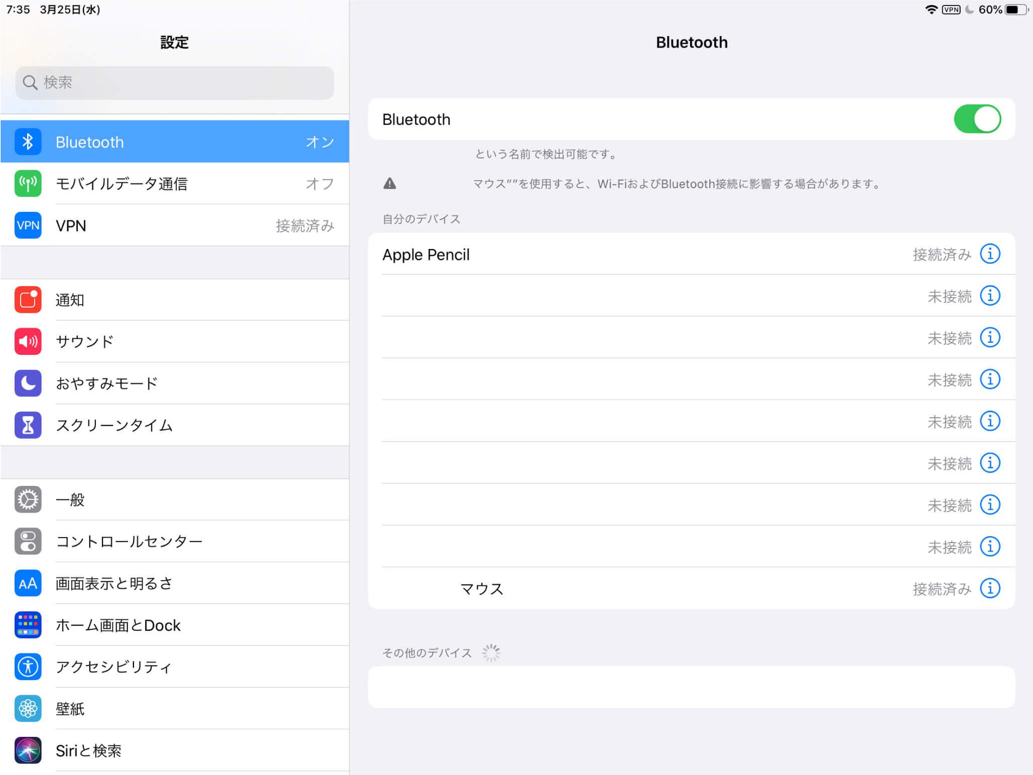 設定アプリのBluetoothの画面