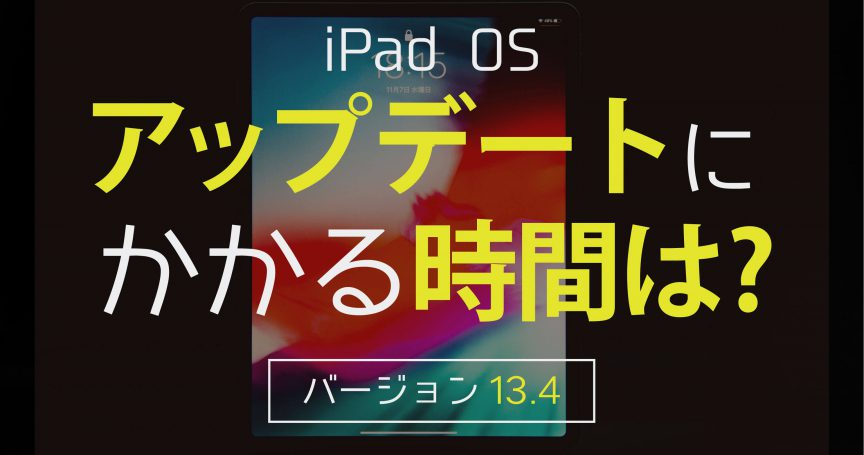 iPad Os13.4アップデートにかかる時間は?