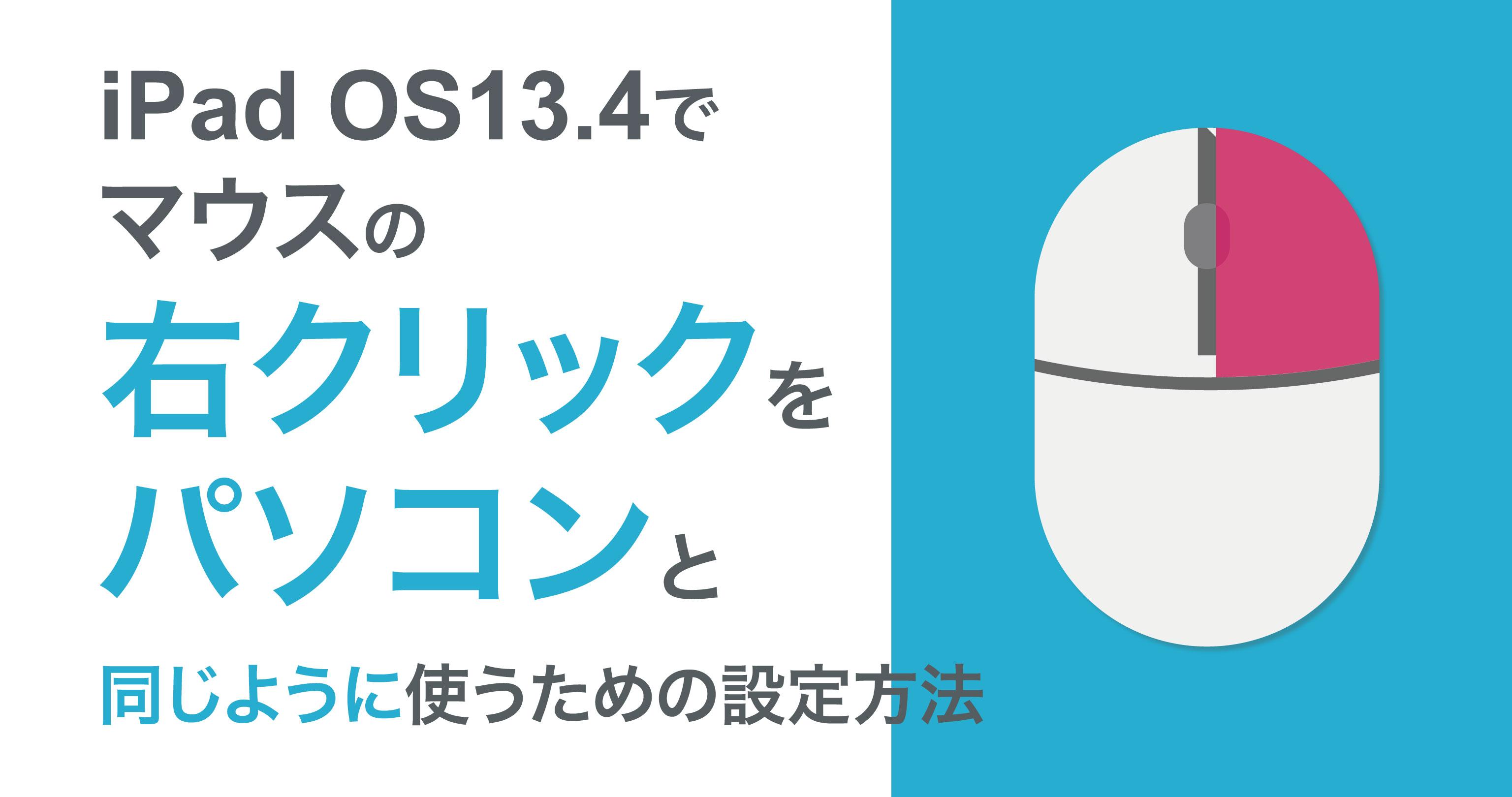 iPad OS13.4でマウスの右クリックを副ボタンとして使う設定方法