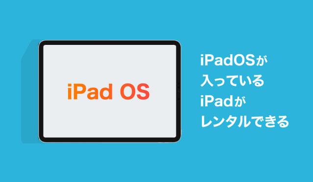 iPad OSが入っているiPadを取り扱っている