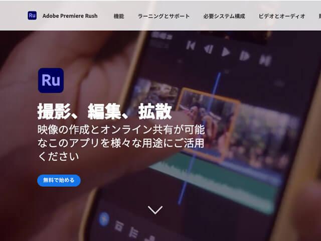 Adobe Rush公式ページ