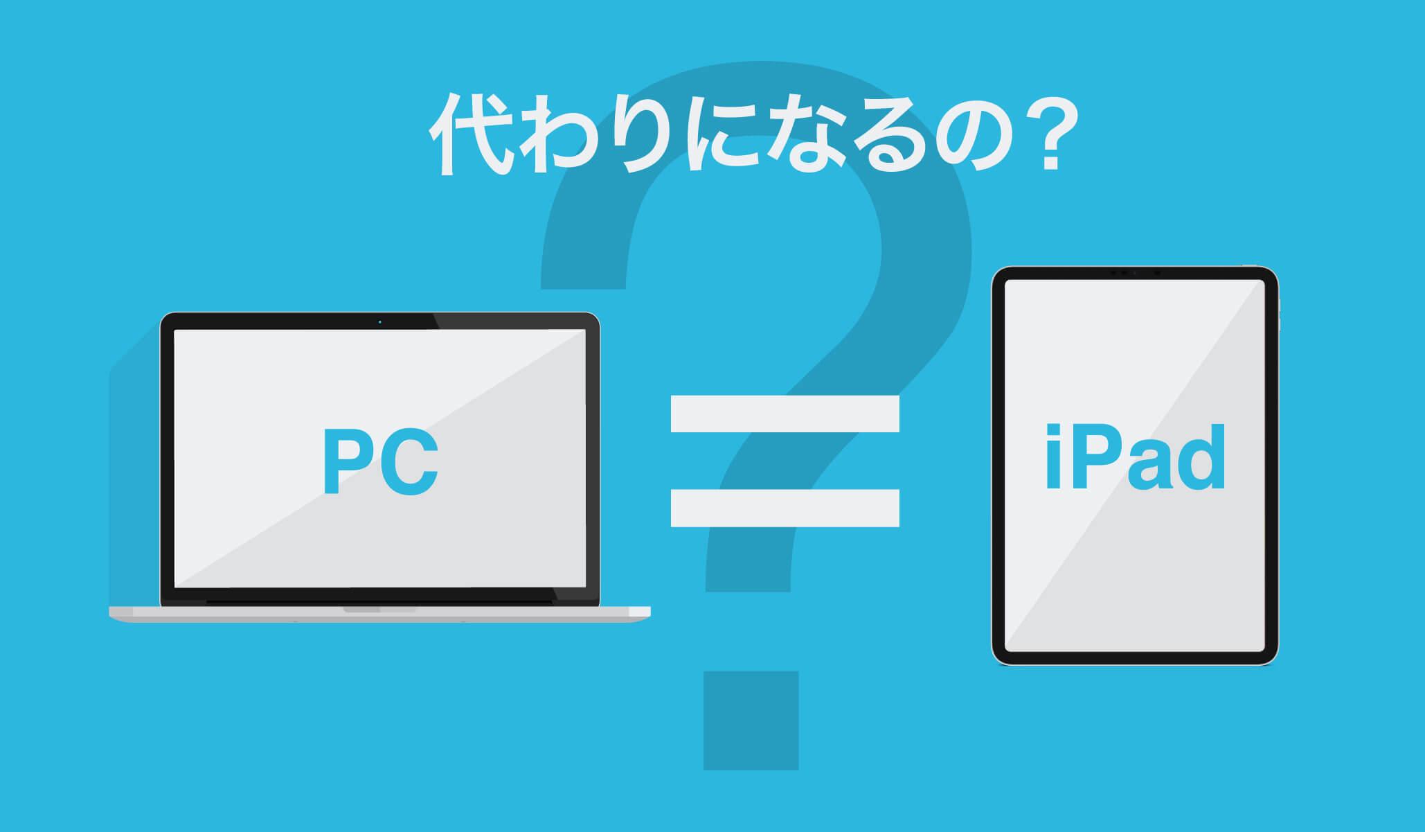 iPadはパソコンの代わりになるのか