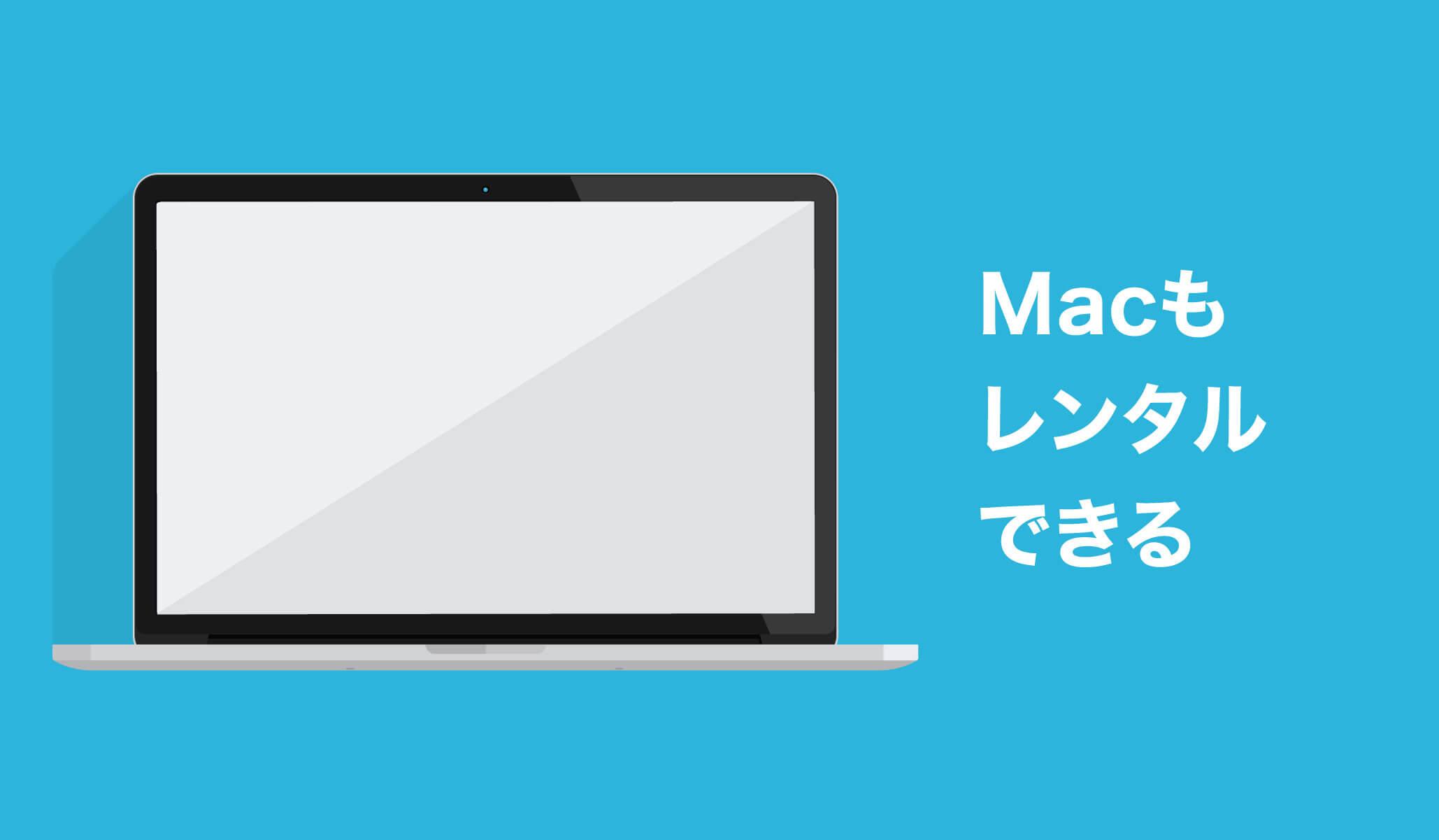 Macもレンタルできる