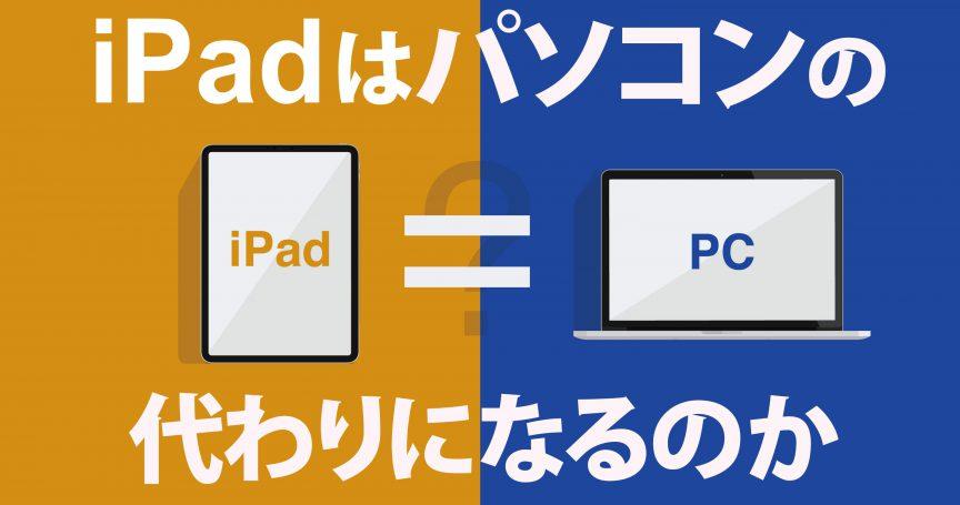 iPadはパソコンの代わりになるのか?iPadよりもパソコンを買うべき人も紹介