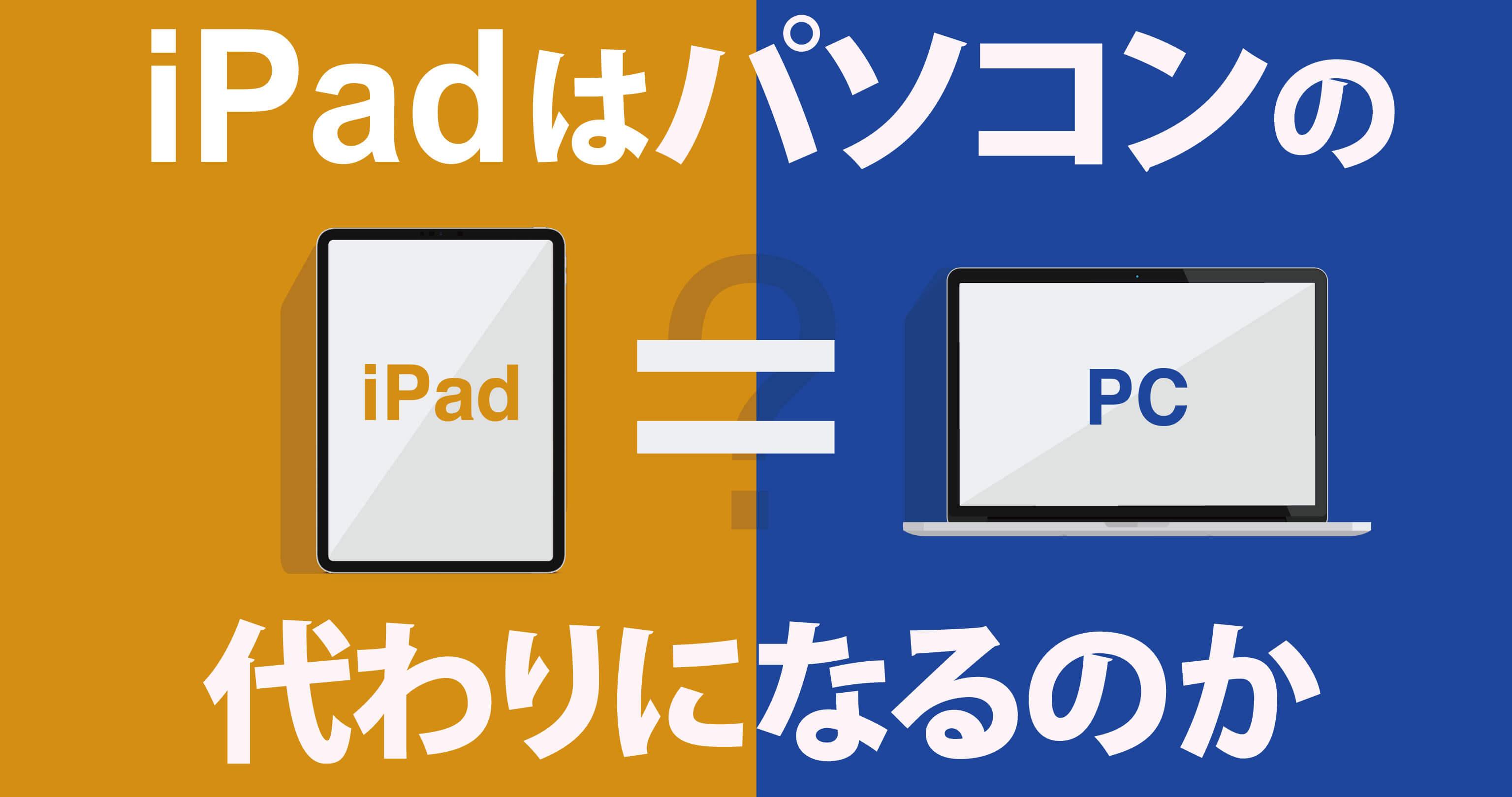 iPadOSを搭載したiPadはパソコンの代わりになるのか?iPadよりもパソコンを買うべき人も紹介