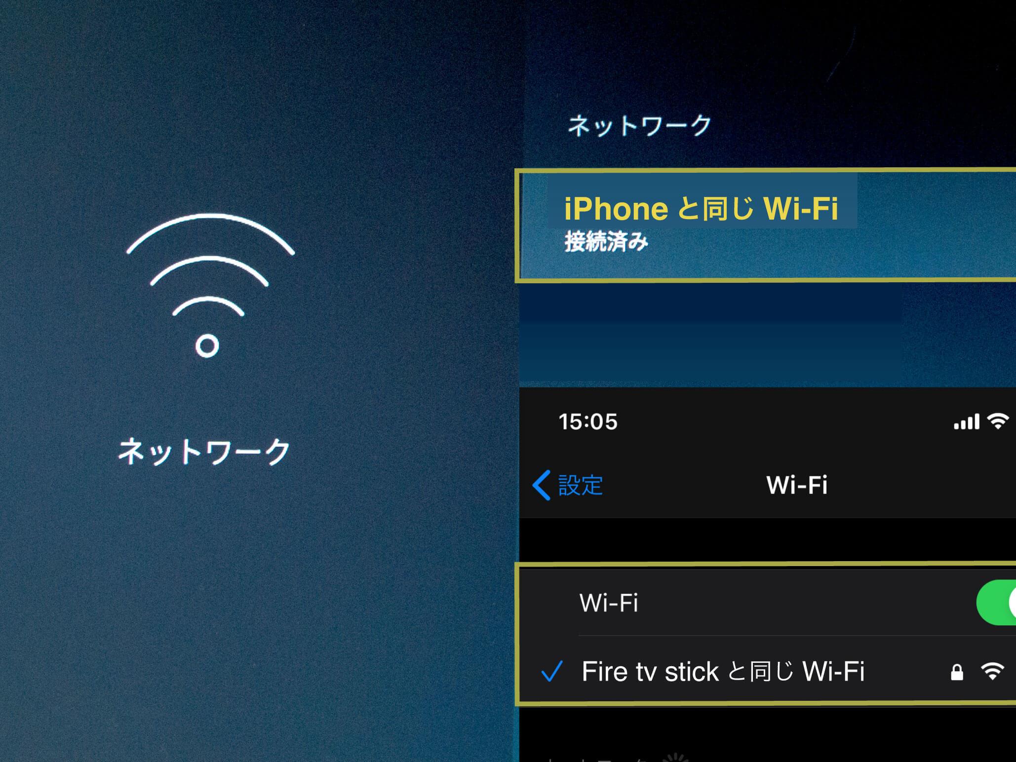 iPhoneとFire tv stickを同じWi-Fiに