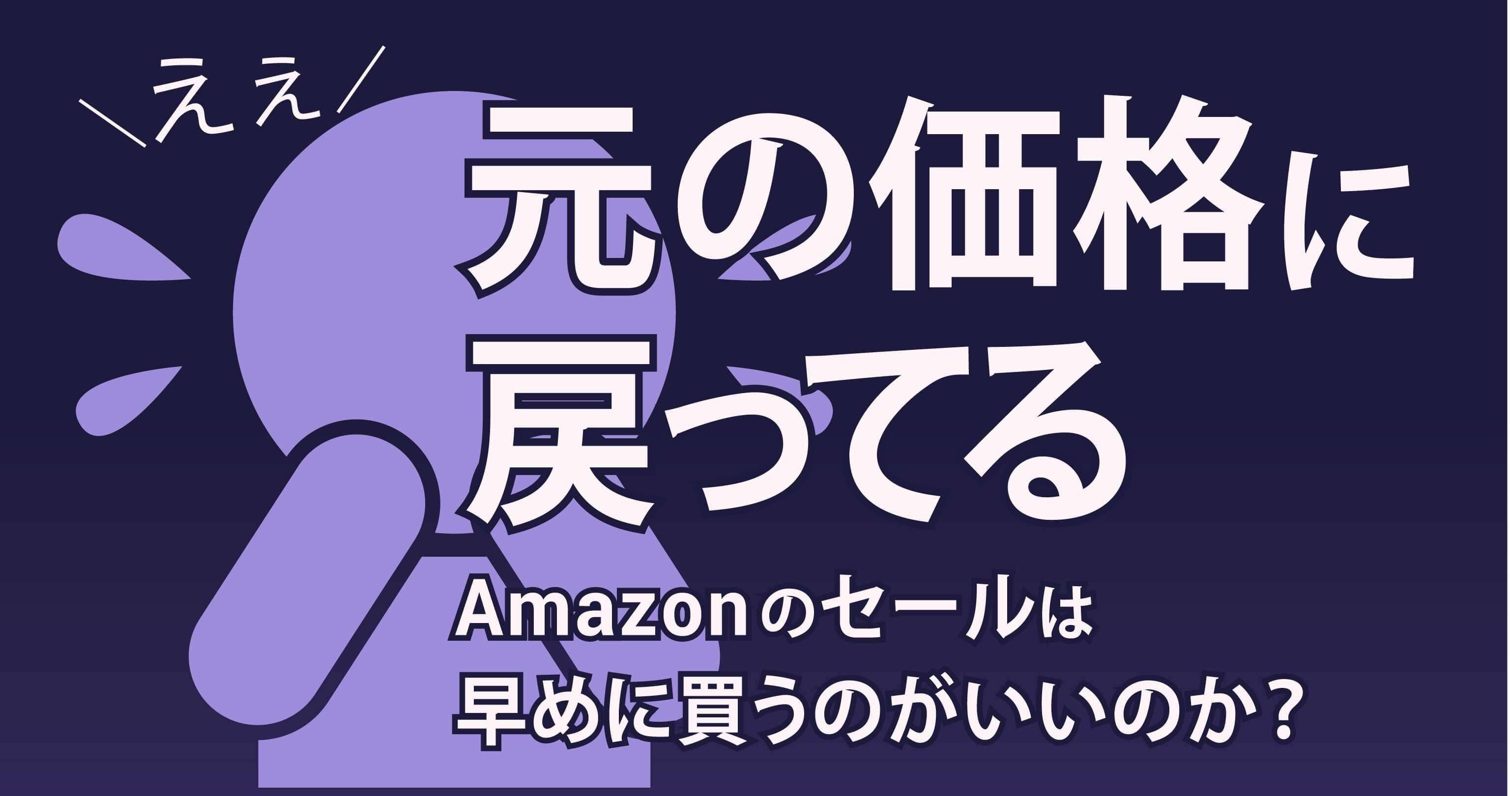 食品も安いぞ!Amazonブラックフライデーお得情報2020