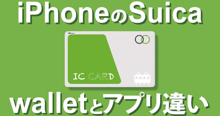 SuicaはWalletとアプリどっちがおすすめ?