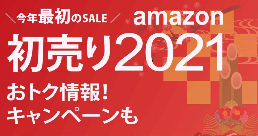 Amazonの初売り2021おトクな商品情報まとめ
