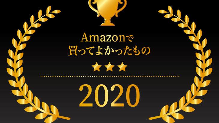 2020年Amazonで買ってよかったもの