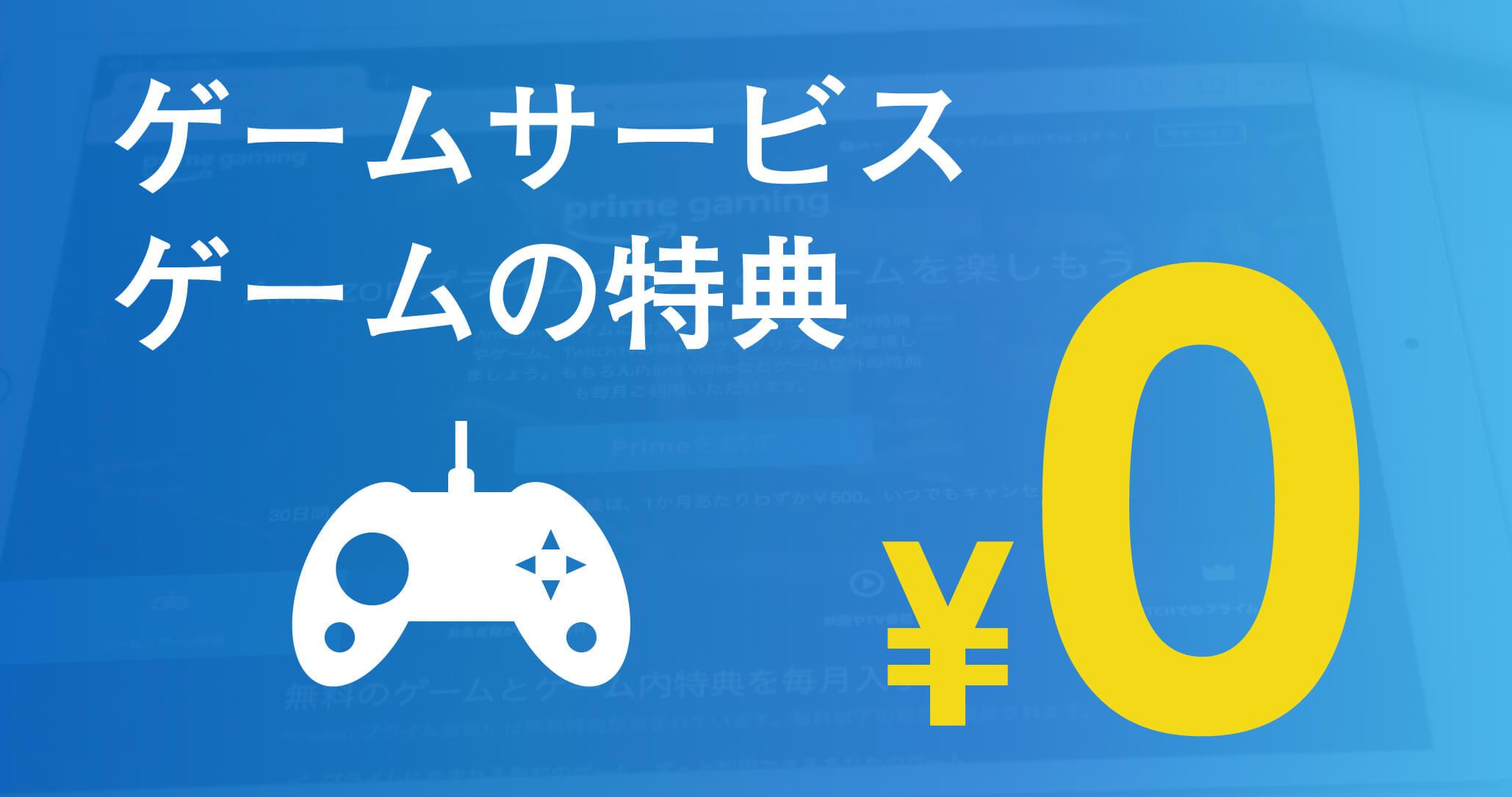 ゲームサービス ゲームの特典¥0