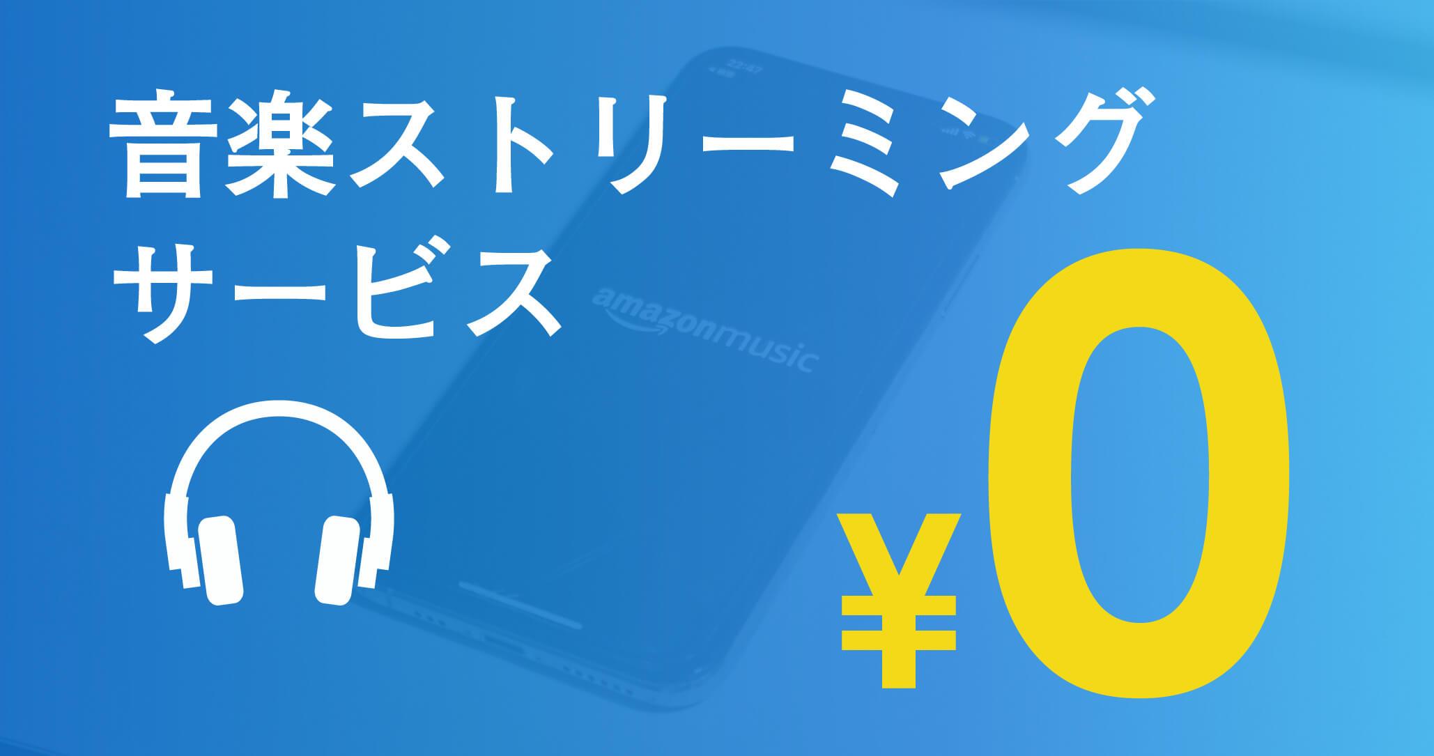 音楽ストリーミング サービス¥0