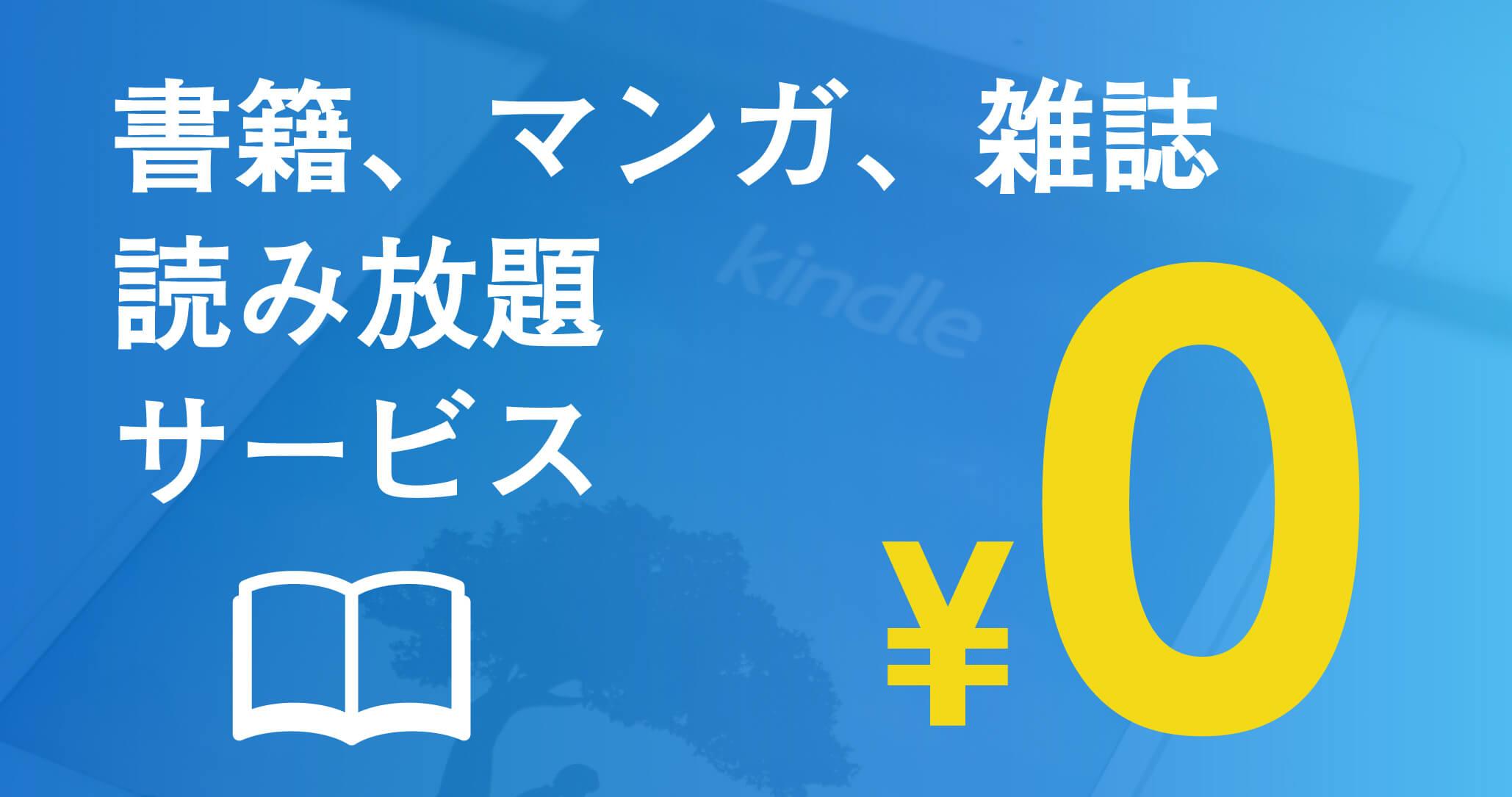書籍、マンガ、雑誌 読み放題 サービス¥0
