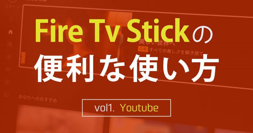 Fire Tv Stickの便利な使い方vol1.Youtube