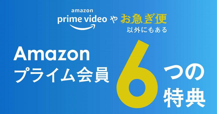 primevideoやお急ぎ便以外にもあるAmazonプライム会員6つの特典