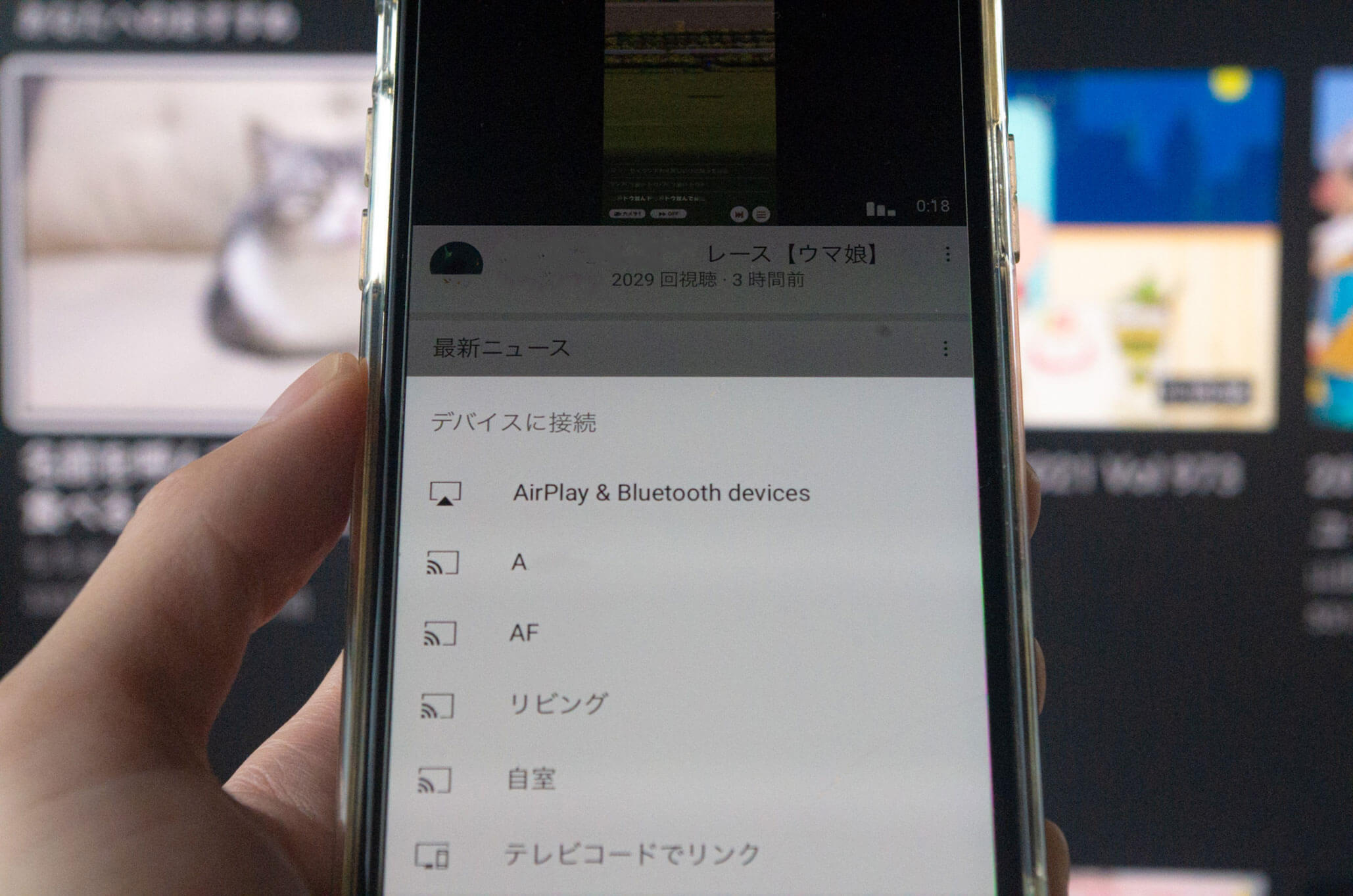 Youtubeをキャストする様子