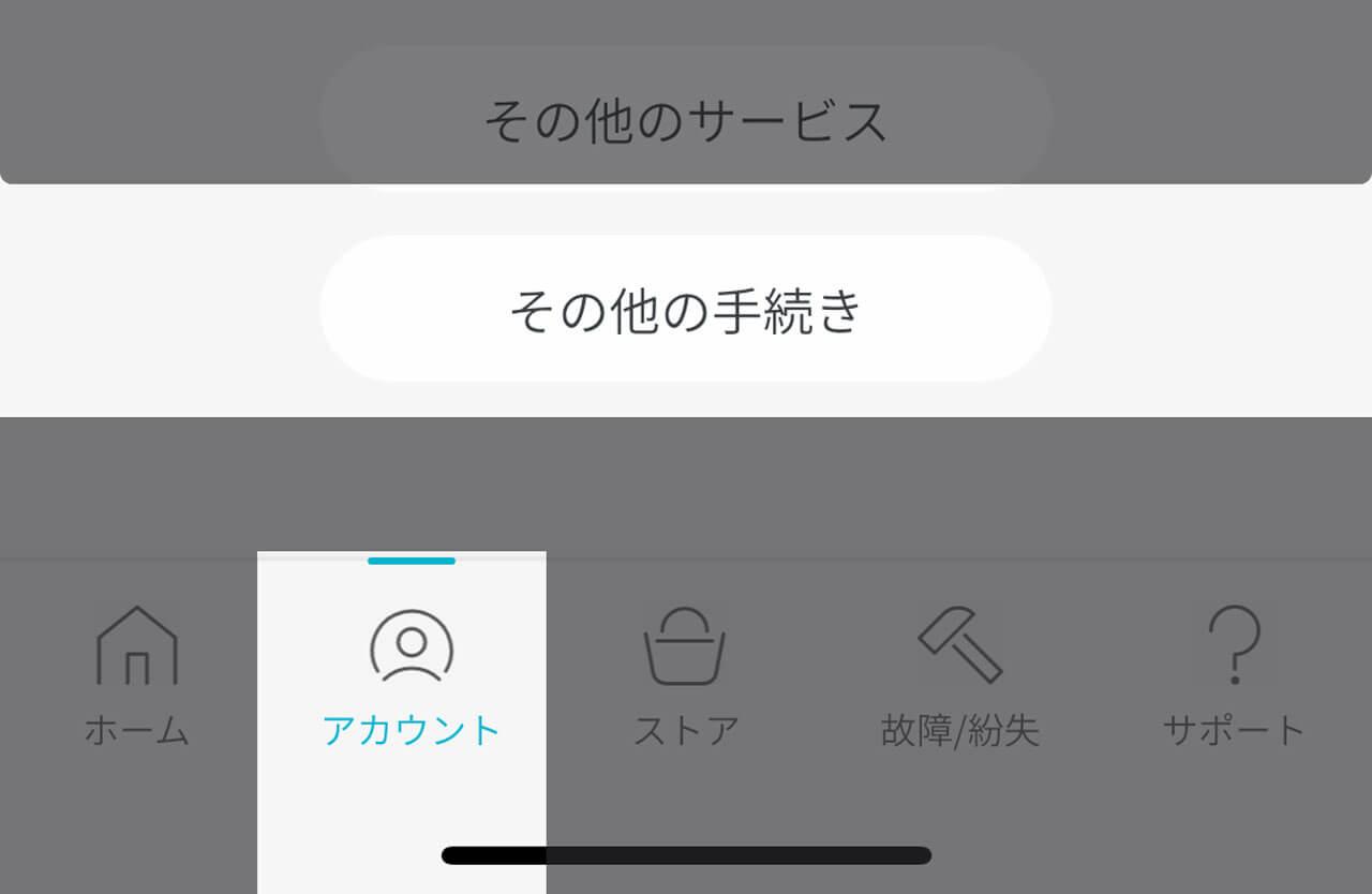 ahamoアプリアカウント画面