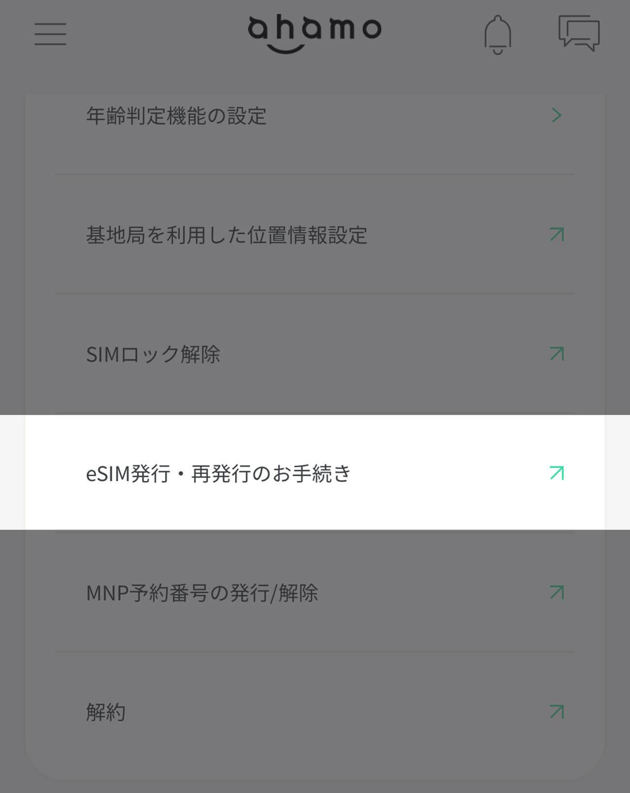 ahamoアプリその他のお手続き画面