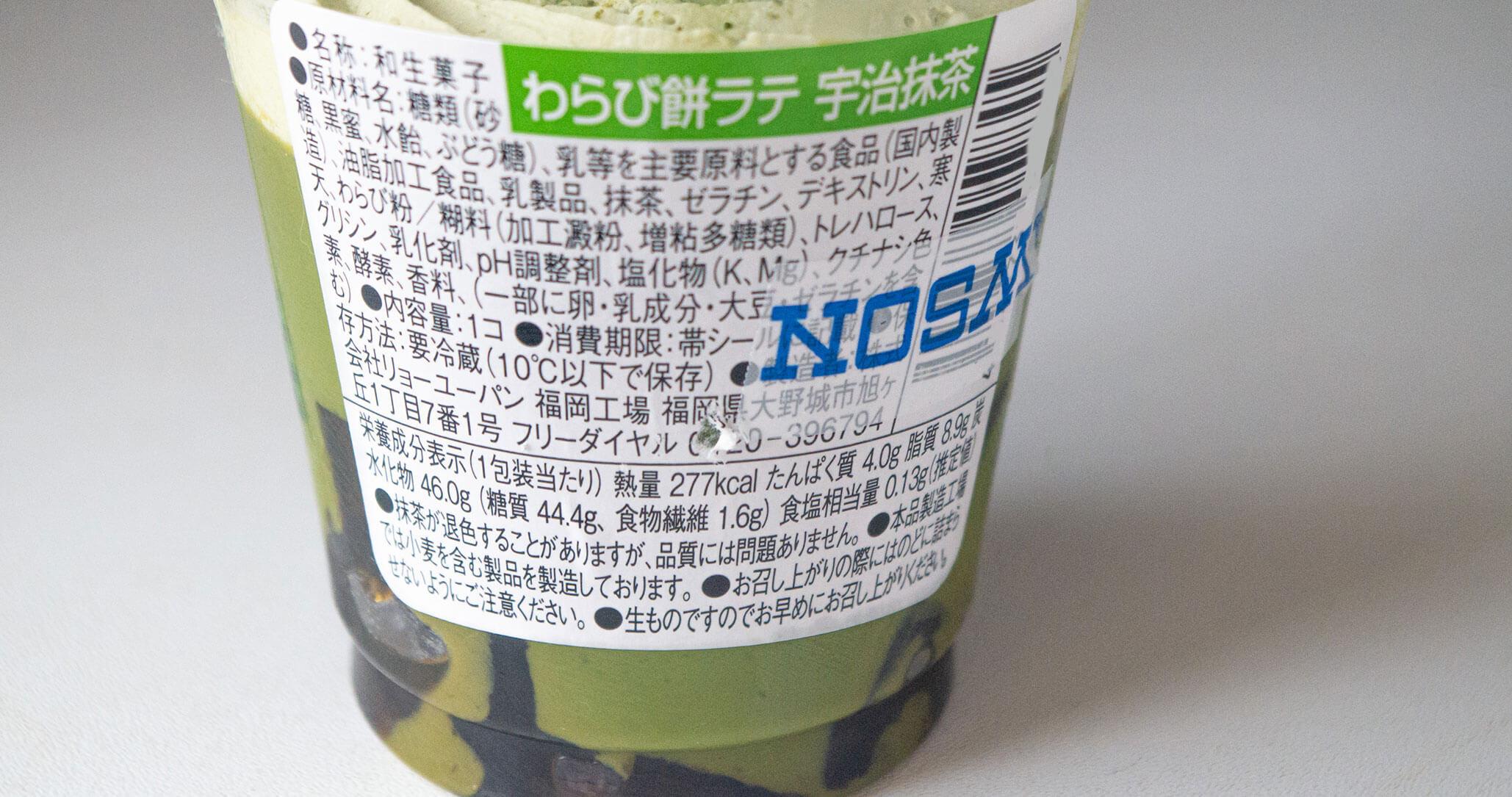 Uchi Caféわらび抹茶ラテカロリーなど