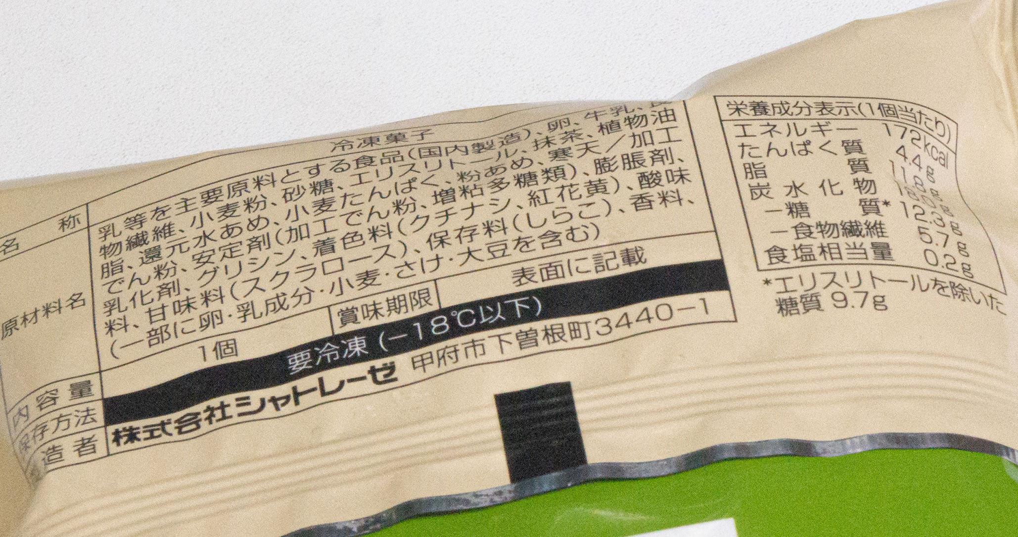 糖質50%カットの抹茶ロールの原材料や栄養素