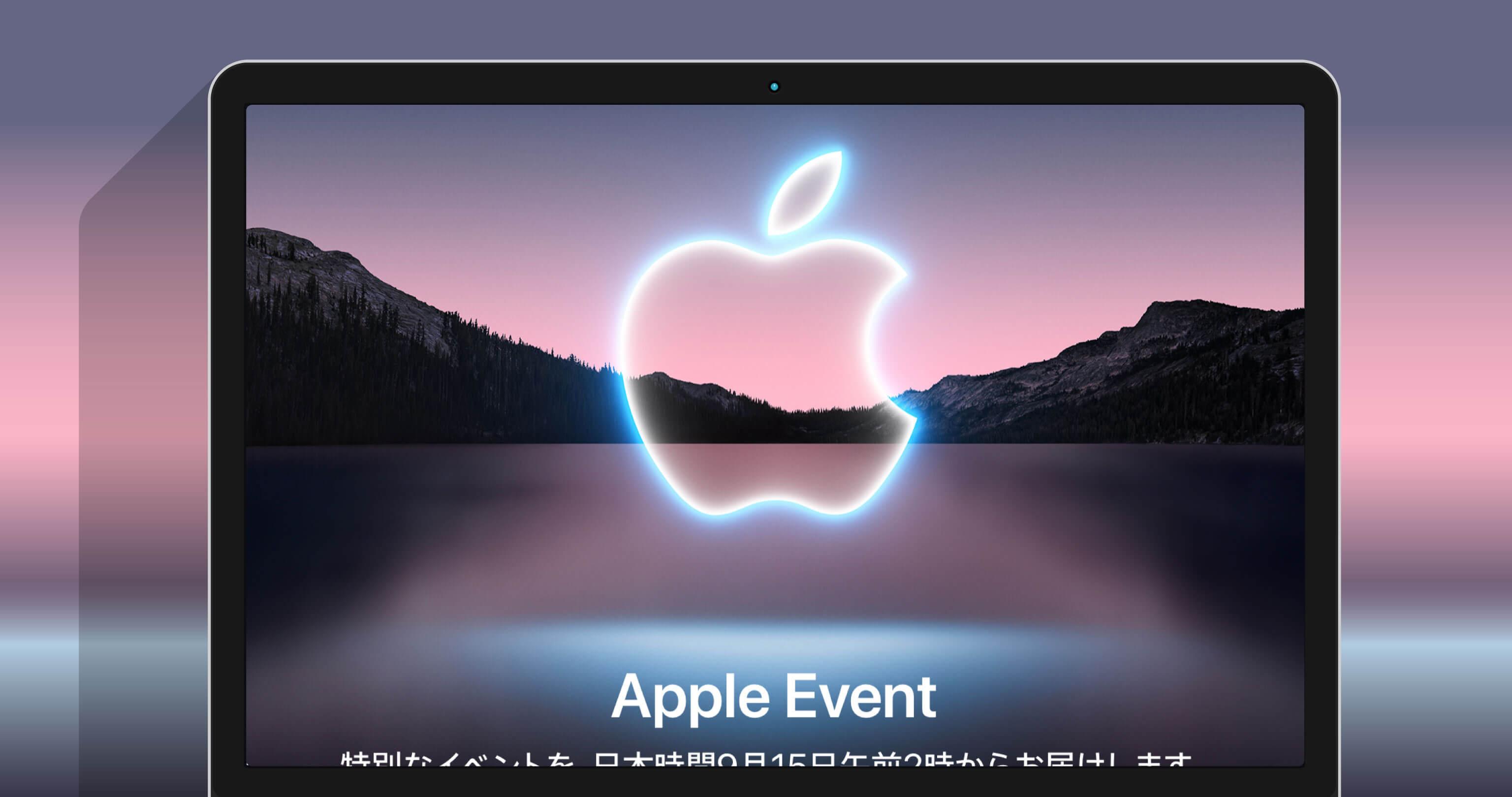 Appleが2021年9月のイベント開催を発表。新製品の噂とともにチェック
