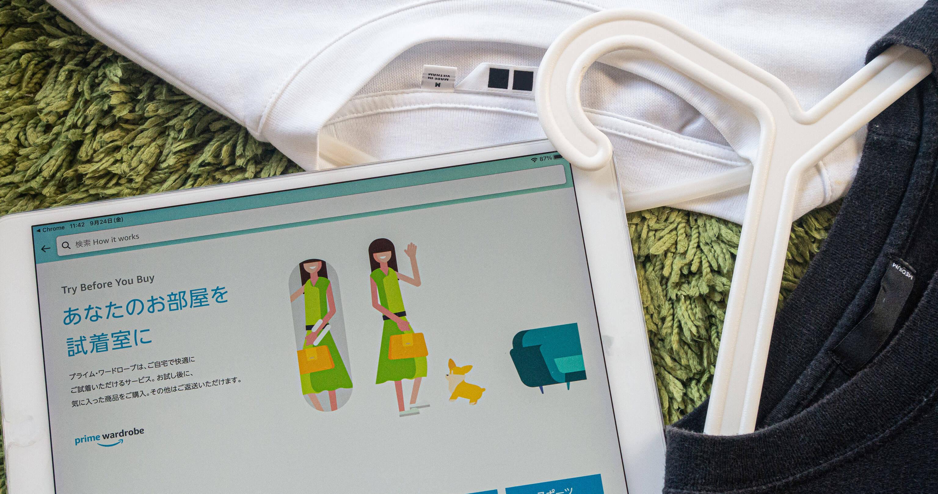 Amazonの試着サービスPrime Wardobe(プライム・ワードローブ)を試しに使ってみたら、かなり快適だった。