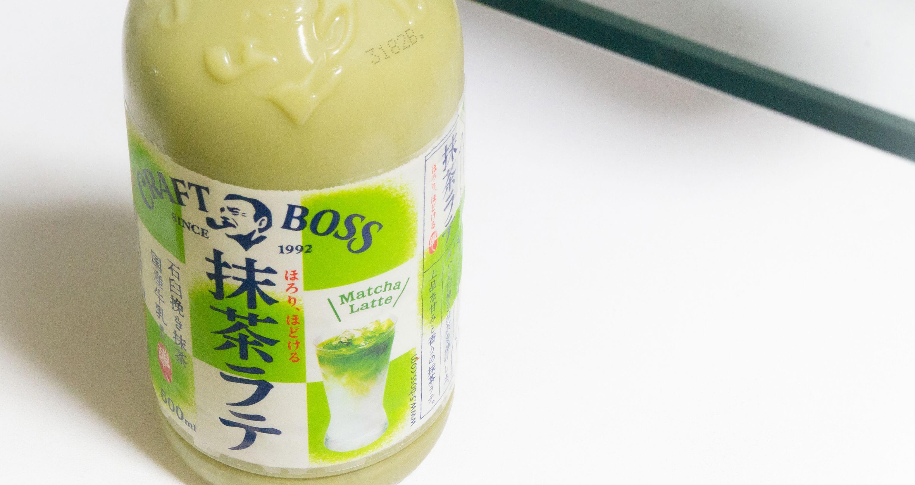 コクのあるミルクなのにゴクゴク飲める、クラフトボス「抹茶ラテ」実飲レビュー
