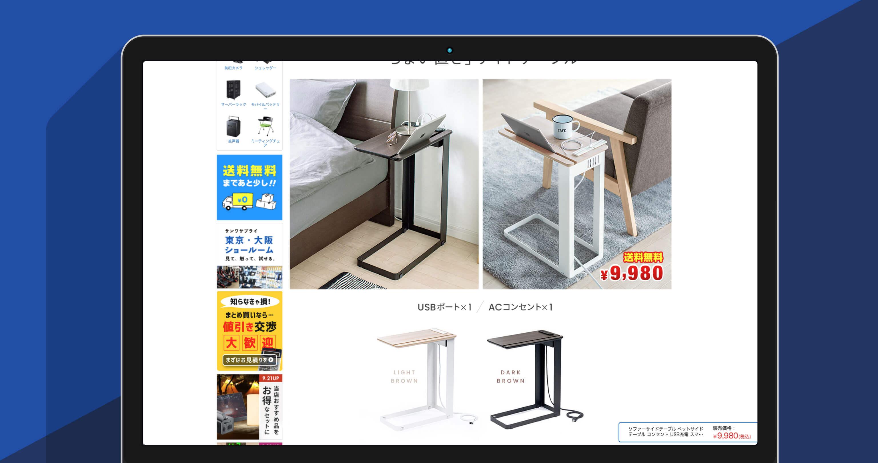 サンワサプライがACコンセントと給電用USBポートを備えたサイドテーブルを販売中