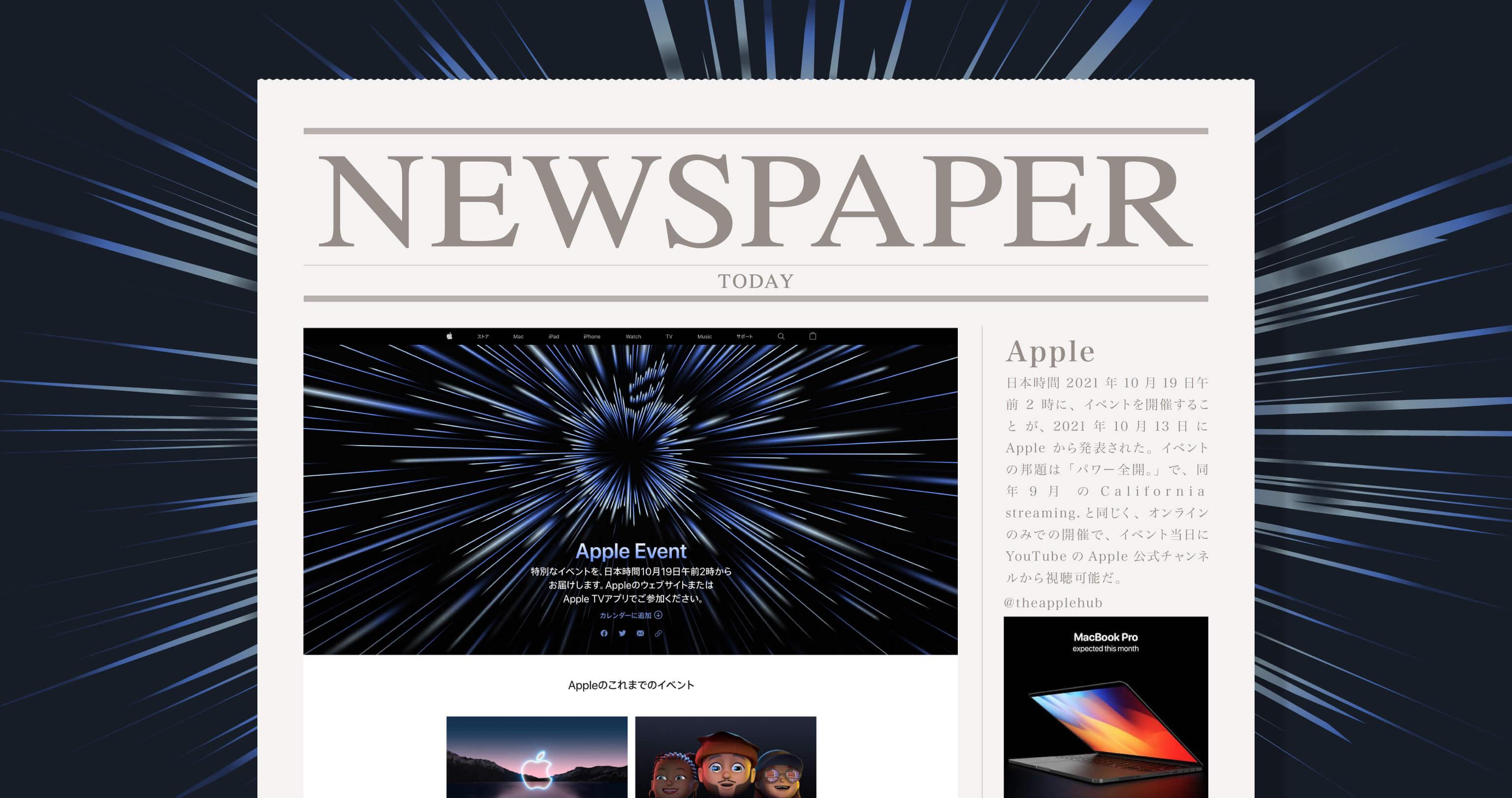 Appleが2021年10月のイベント開催を発表。予想される3つの新製品の噂とともにチェック